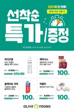 올리브영, '올영세일' 2차 선착순 특가 공개