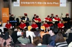 '한화예술더하기 재능나눔 Arts Plus' 올해 6천5백명 대상 진행