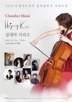 수성아트피아, 12일 '첼리스트 김호정 실내악 시리즈'