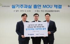 한국예탁결제원, 실기주과실대금 출연 협약 체결