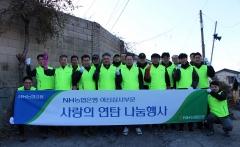 NH농협은행, 노원구 상계동서 연탄 나눔 봉사활동