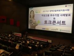 경기도일자리재단, '경력단절예방 토크콘서트' 개최