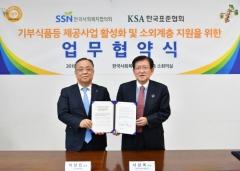 한국사회복지협의회-한국표준협회, 푸드뱅크 활성화 협약