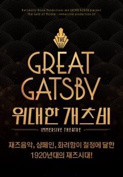 CJ CGV, 청담씨네시티서 이색 이머시브 파티 개최