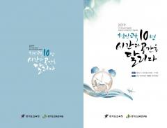 경기도교육청, 7일 '2019 경기혁신교육 학술대회' 열어