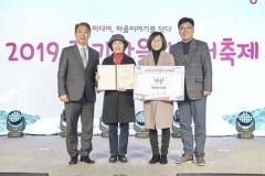 성남문화재단, '경기마을미디어축제' 우수 콘텐츠 부문 대상 수상