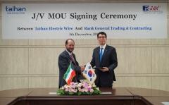 대한전선, 쿠웨이트 최초 광케이블 생산 법인 설립