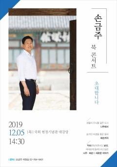 """손금주 의원 """"손금주와 함께 가는 나주·화순 여행"""" 북콘서트 개최"""