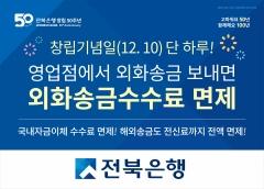 전북은행, '창립 기념일 당일 외화송금수수료 면제 이벤트' 실시