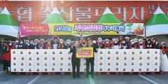 대구축산농협 9년째  '사랑의 김치나눔 행사' 개최