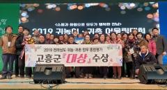 고흥군, '2019 귀농귀촌업무 종합평가' 대상 수상
