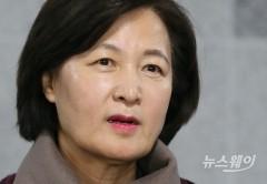 추미애 법무부 장관 후보자, 9일 인사청문회 준비단 첫 출근
