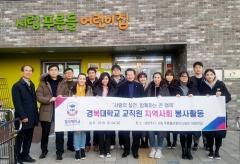 경복대 교직원봉사단, 지역어린이집 찾아 사회봉사활동 펼쳐