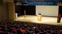 화순군, 2019년 지역사회 복지공동체 워크숍 성황리에 개최