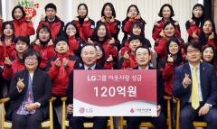 LG, 이웃사랑 성금 120억원 기탁