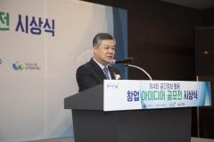 LX, '제4회 공간정보 활용 창업 아이디어 공모전' 시상식 개최