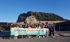 목포대, '2019 유학생 생활적응 지원프로그램' 실시