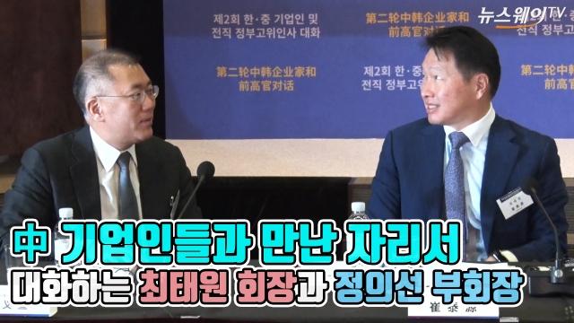 中 기업인들과 만난 자리서 대화하는 최태원 회장과 정의선 부회장