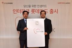 롯데카드, 인터파크와 제휴…'인터파크 롯데카드' 출시