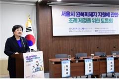 서울시의회 최정순 의원 `원폭피해자 지원 조례 제정 위한 제2차 토론회` 개최