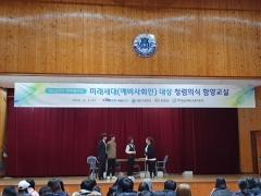 서부발전, 태안군 예비사회인 대상 `청렴체험교실` 운영