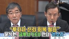"""""""투자자 신뢰 회복 필요"""" 윤석헌, 금투사 CEO 만나 '쓴소리'"""