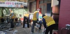 서한, '2019년 사랑의 집수리사업' 참여