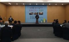 경주시, '상생형 경주일자리 공론화' 행사 개최