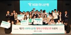 KEB하나은행, '영하나 마케팅크루 2기' 수료식 개최