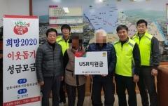 LG전자 노조 구미지부, 북삼읍사무소에 성금 300만원 기탁