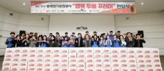 한국전기안전공사, 독거노인 위한 '행복 두 배 꾸러미' 행사 가져