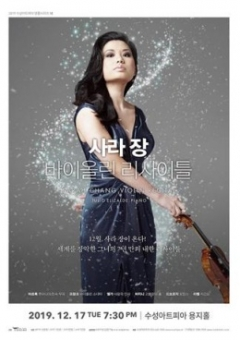 수성아트피아, 17일 '사라 장 바이올린 리사이틀'