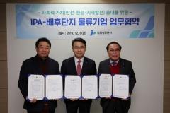 인천항만공사, 물류기업과 사회적 가치 증대 업무협약 체결
