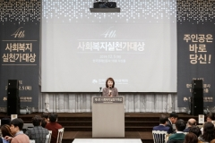 한국사회복지공제회, '제4회 사회복지실천가대상' 시상식 개최