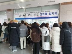 경복대, '사회맞춤형 산학협력 선도전문대학 육성사업' 성과 전시회 개최