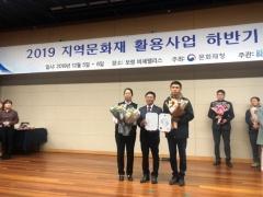인천 미추홀구, 지역문화재 활용 우수사업 문화재청장상 수상