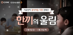 "CJ그룹 ""CJ나눔재단, 한끼의 울림 기부 캠페인 진행"""