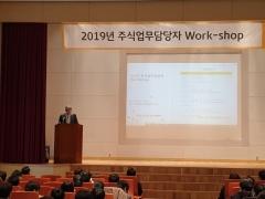 KB국민은행, 주식업무 담당자 위한 워크숍 개최