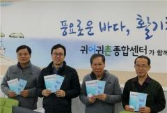 한국어촌어항공단 귀어귀촌종합센터, '귀어귀촌 원스톱서비스' 제공