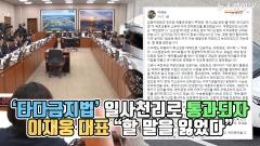 """'타다금지법' 일사천리로 통과되자, 이재웅 대표 """"할 말을 잃었다"""""""