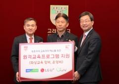 LGU+, 농협중앙회-고려대와 도농 교육격차 해소 운영기금 전달