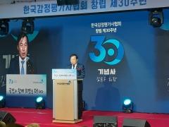 """감정평가사協 """"향후 100년 국민·국가 가치 더하는 협회 될 것"""""""