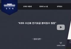 """靑 """"KBS 국민의 '수신료' 통합징수는 적법"""""""