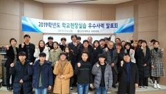 순천대 사범대 4학년, '학교현장실습 우수사례발표회' 개최