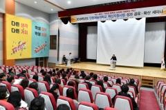 인천재능대, '학생 행복과 성공 지원' 앞장선다