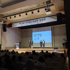 삼육보건대, 치위생과 학술제 '울림제' 개최