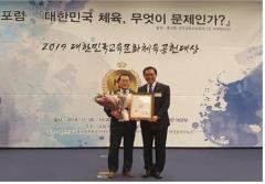 김태수 서울시의회 환경수자원위원장, '대한민국교육문화체육공헌대상' 수상
