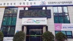 인천선관위, 21대 총선 선거비용 제한액 평균 1억8천100만원