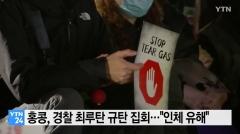 """홍콩서 '경찰 최루탄 사용 규탄' 집회…""""성분 공개 요구"""""""