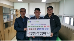 마사회 인천부평지사, 부평5동 주민자치회 워크숍에 물품지원